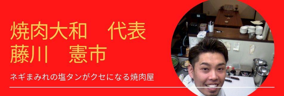 徳島焼肉ネギまみれの塩タンがクセになる焼肉屋『大和』